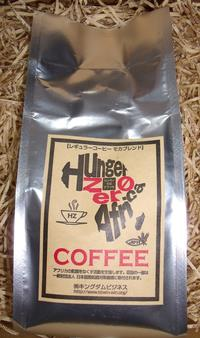 hungerzero_coffee201403.jpg