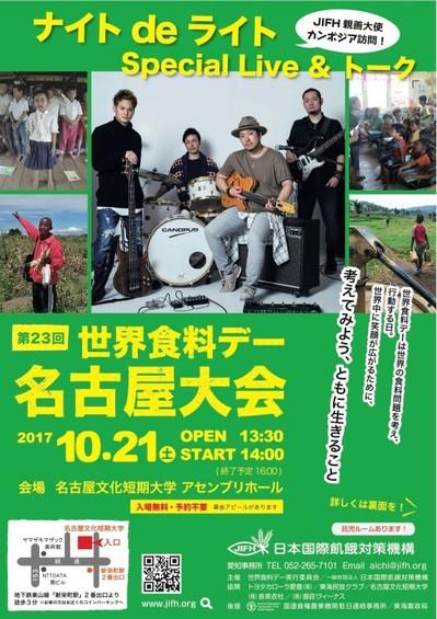 02chirashi_aichi201708.jpgのサムネール画像