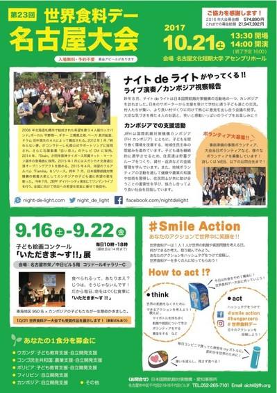 03chirashi_aichi201708.jpg