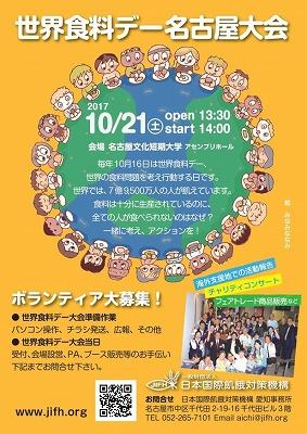 03event_aichi201708.jpg