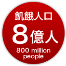 飢餓人口10億人 1 billion people hungry