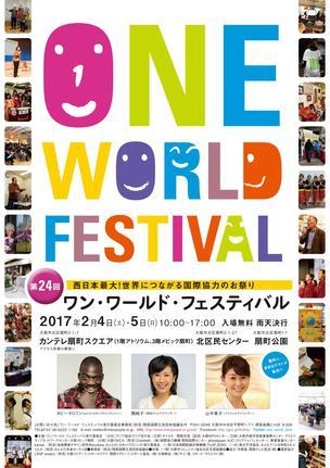 onefes201700.jpg