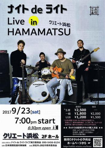 nightdelightライブin浜松170923表面.jpg
