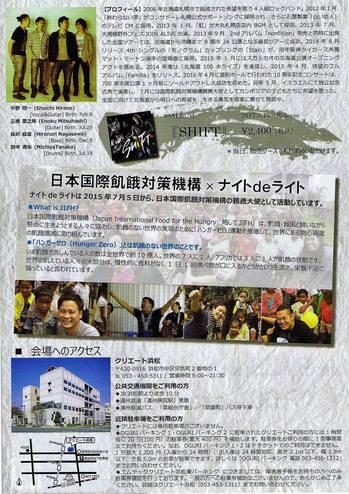 nightdelightライブin浜松170923裏面.jpg