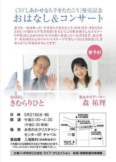 mori_yuri_concert2018.jpg