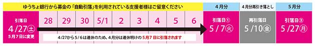 ゆうちょ銀行引落日のお知らせ.jpg