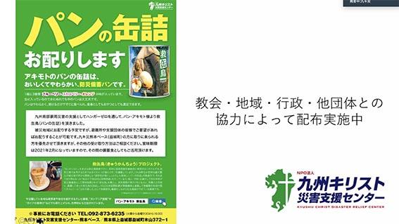 九キ祭のパン缶配布チラシ.jpg