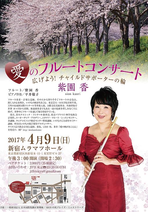 柴園香コンサートチラシ.jpg