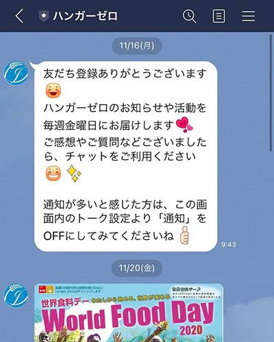 201203_【jpg】LINE告知.jpg