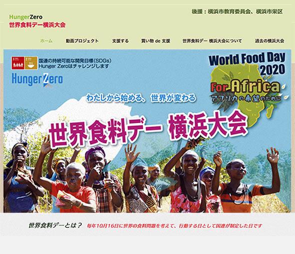 WFD横浜大会TOP.jpg
