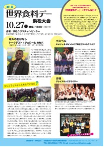 WFD2018hamamatsu2.jpg