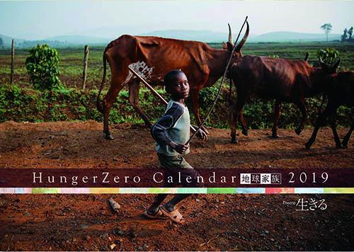 calendar2019_cover.jpg