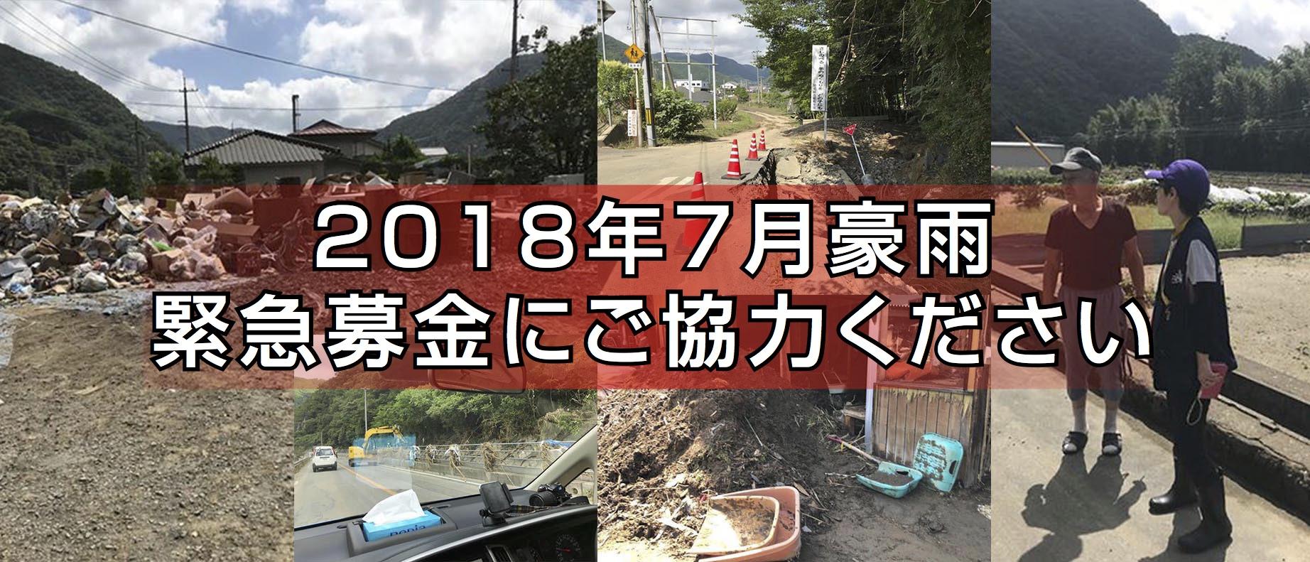 2018年7月豪雨緊急募金にご協力ください
