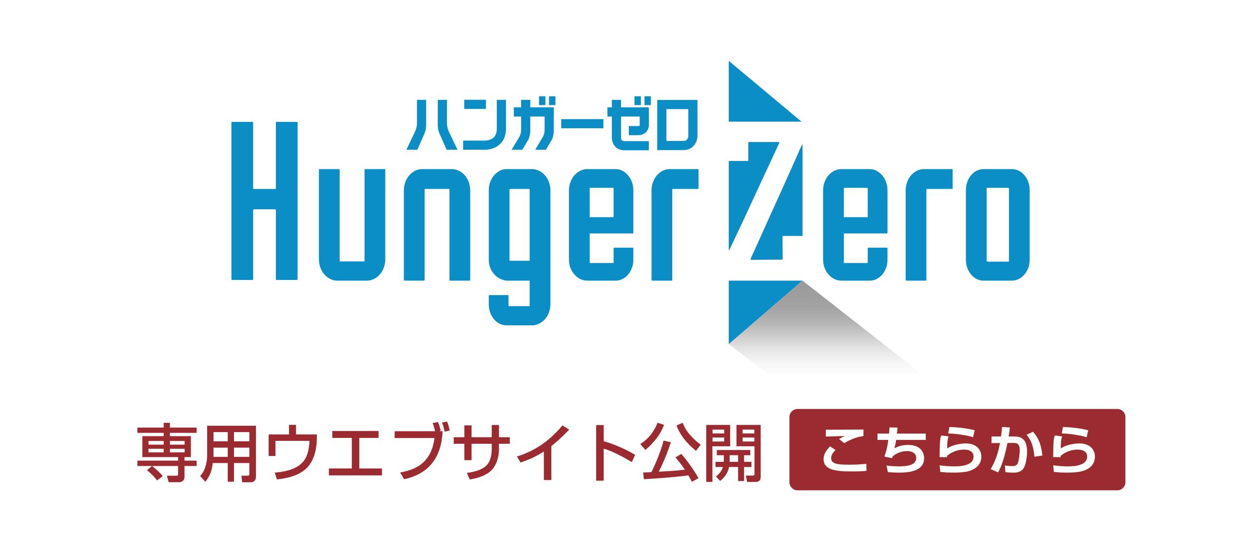 HungerZeroサイト公開