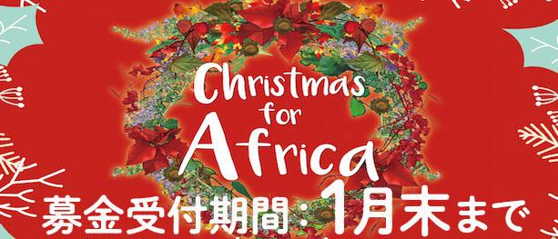 【クリスマス募金】クリスマスの恵みをアフリカへ