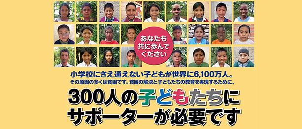 【特集】300人の子どもたちにサポーターが必要です