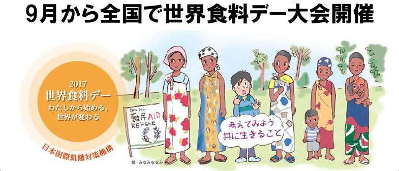 世界食料デー募金