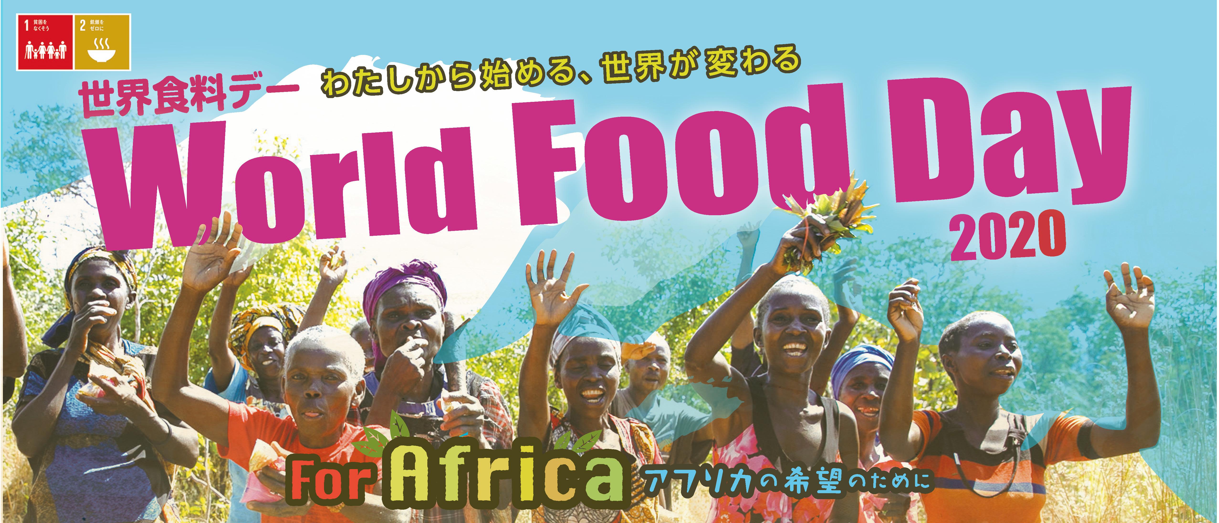 世界食料デー2020特設ページ